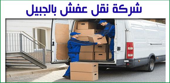 شركات نقل العفش بالمنطقة الشرقية