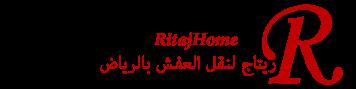مؤسسة ريتاج لنقل العفش
