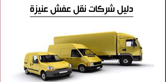 شركة نقل عفش بعنيزة